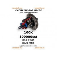 RC Line Silicone Diff Oil 100K (100000 cst) 60ml